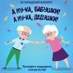 бабушки дедушки 2020 1.jpg