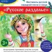 русское раздолье1 2020 билеты.jpg